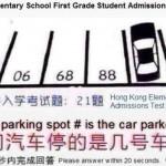 Utilizado en las pruebas de admisión, escuelas de Hong Kong